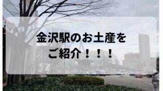 金沢駅のお土産をご紹介!